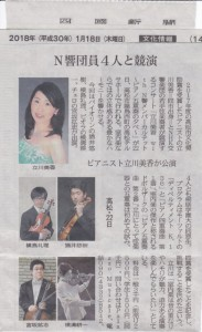 1月22日新聞